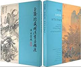 The Jade Studio : Masterpieces of Ming and Qing Painting and Calligraphy from the Wong Nan-P'ing Collection