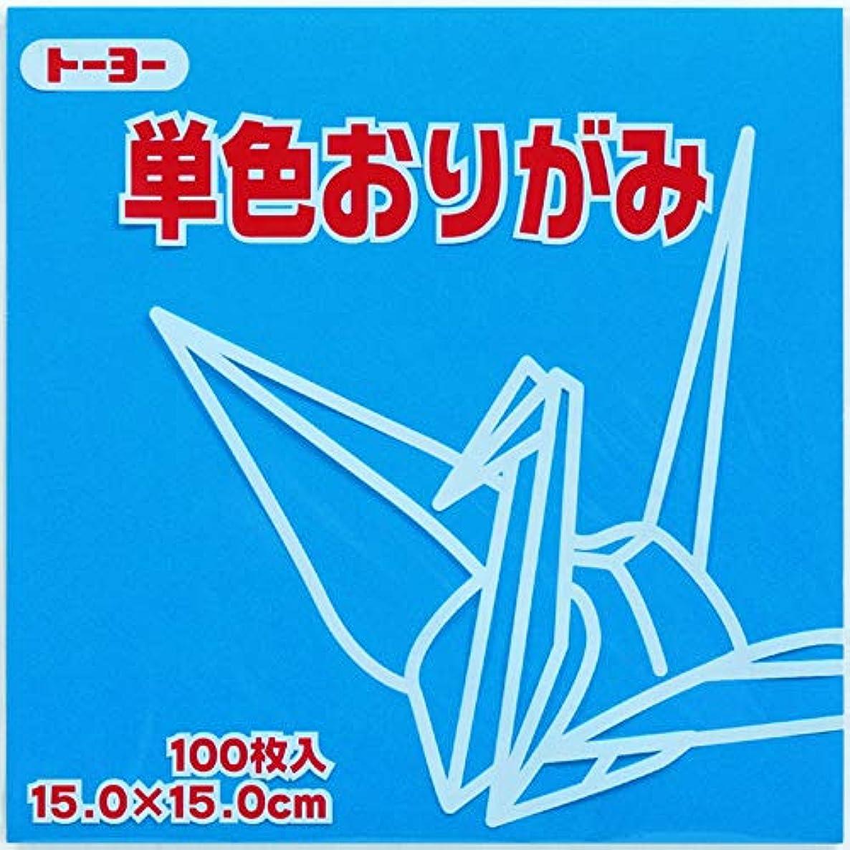 Toyo Origami Paper Single Color - Sky Blue - 15cm, 100 Sheets
