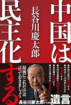 [長谷川 慶太郎]の中国は民主化する