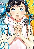 天気の子 コミック 1-2巻セット [コミック] 新海 誠; 窪田航