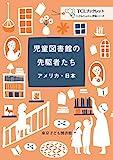 児童図書館の先駆者たち――アメリカ・日本 (TCLブックレット 「こどもとしょかん」評論シリーズ)