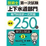 技術士第一次試験「上下水道部門」専門科目択一式問題厳選250問<解答と解説> 第3版