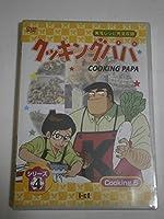 クッキングパパ 第4部 Vol.5 [DVD]