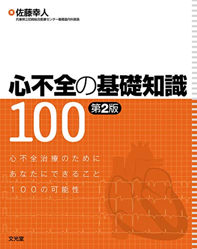 心不全の基礎知識100 第2版