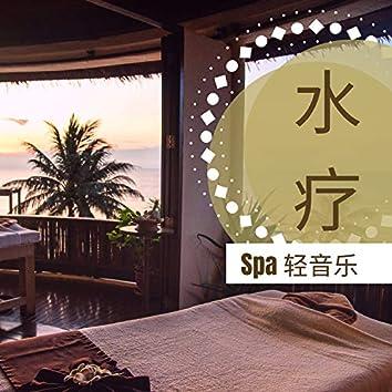 水疗Spa轻音乐 - 泰国馆里放的轻音乐和水声BGM