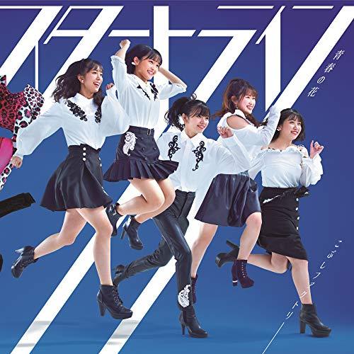 青春の花/スタートライン(初回生産限定盤B)(DVD付)(特典なし)