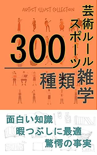 【芸術、スポーツ、ルール】の雑学300種類 雑学シリーズ