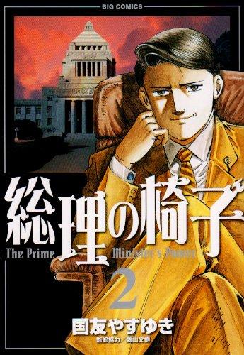 総理の椅子 2 (ビッグコミックス)の詳細を見る