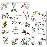 レターセット 折々の花たち(横罫) 23-237/23-238 (A-9) 外山康雄 美濃和紙 表現社 ☆