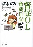 督促OL 奮闘日記 ちょっとためになるお金の話 (文春文庫 え 14-2)