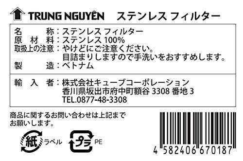 『TrungNguyen(チュングエン)ステンレスフィルター〈ベトナムコーヒー専用フィルター※レギュラーコーヒー〉』の5枚目の画像