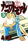 ナニワトモアレ(3) (ヤングマガジンコミックス)