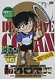 名探偵コナンDVD PART16 Vol.7[DVD]