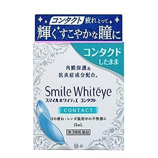 【第3類医薬品】スマイルホワイティエ コンタクト 15mL