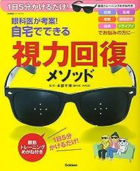【楽天市場】三笠書房 1日5分!視力がみるみる良 …