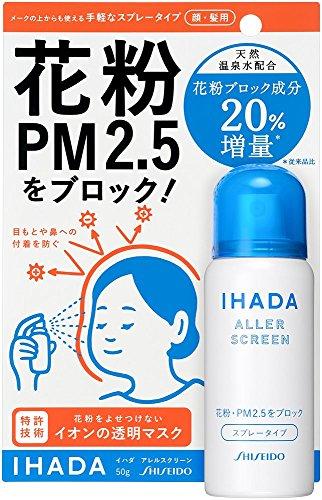 資生堂薬品 イハダアレルスクリーンN スプレータイプ イオンの透明マスク 頭・髪用 花粉・PM2.5をブロック 50g