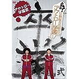 日野聡・立花慎之介 名門アウトロー学園ファンディスク Vol.1 アウトロー学園流 卒業式 [DVD]