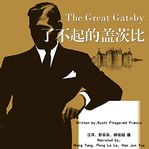 了不起的盖茨比 - 大亨小傳 [The Great Gatsby] (Audio Drama) audiobook cover art