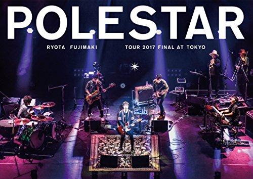 藤巻亮太 Polestar Tour 2017 Final at Tokyo [DVD]