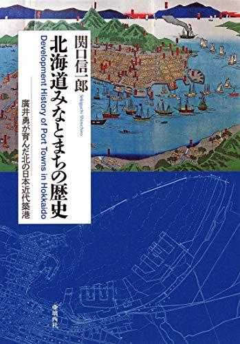北海道みなとまちの歴史