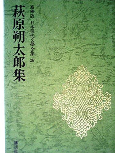 日本現代文學全集 26 萩原 朔太郎 集 豪華版