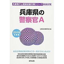 兵庫県の警察官A 2018年度版 (兵庫県の公務員試験対策シリーズ)