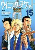 ウイニング・チケット(15) (ヤングマガジンコミックス)