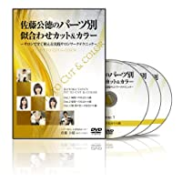 佐藤公徳のパーツ別似合わせカット&カラー(SK0003) [DVD]