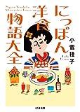 にっぽん洋食物語大全 (ちくま文庫)