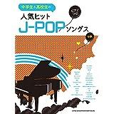中学生&高校生のピアノ・ソロ 人気ヒットJ-POPソングス (中学生&高校生のピアノ・ソロ/中級)