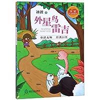 冰波作品精选集-外星鸟雷吉(经典·悦读文库)