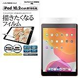 ASDEC iPad 10.2 フィルム 2020年 第8世代 第7世代 兼用 ノングレアフィルム 日本製 防指紋 気泡消失 映込防止 アンチグレア NGB-IPA13/iPad10.2インチ 2020