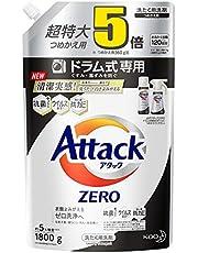 アタック ゼロ(ZERO)ドラム式専用セット商品