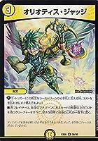 デュエルマスターズ DMEX06 58/98 オリオティス・ジャッジ (R レア) 絶対王者!! デュエキングパック (DMEX-06)