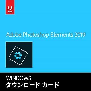 【旧製品】Adobe Photoshop Elements 2019|Windows対応|カード版(Amazon.co.jp限定)