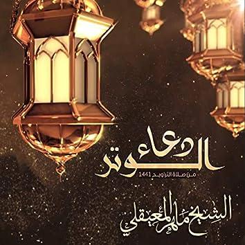 Dua Alwtr 2nd Ramadan 1441 H