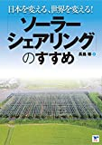 日本を変える、世界を変える! 「ソーラーシェアリングのすすめ」