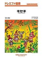 キセキ / GReeeeN ドレミファ器楽 [SKー486] (ドレミファ器楽〈器楽合奏用楽譜〉)