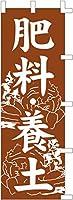 のぼり (nobori) 「肥料・用土」 6010 (2枚)