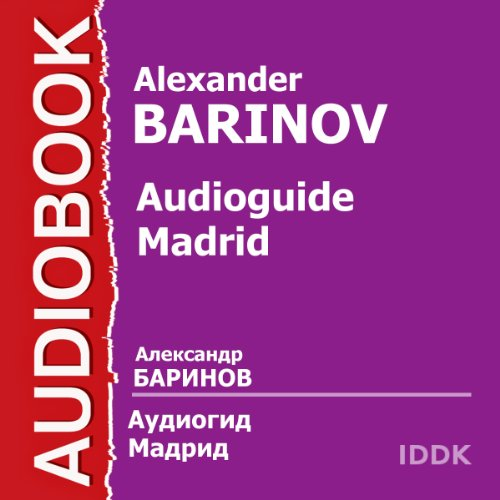 Audioguide: Madrid [Russian Edition] audiobook cover art