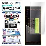 ASDEC アスデック Speed Wi-Fi NEXT W05 フィルム ノングレアフィルム3 防指紋 指紋防止 気泡消失 映り込み防止 反射防止 キズ防止 アンチグレア 日本製 NGB-W05 (W05, マットフィルム)