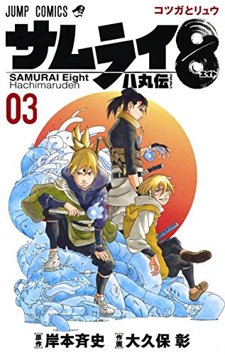 サムライ8 八丸伝 3 (ジャンプコミックス)