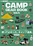 GO OUT CAMP GEAR BOOK - キャンプ ギア - Vol.4 (別冊GO OUT)