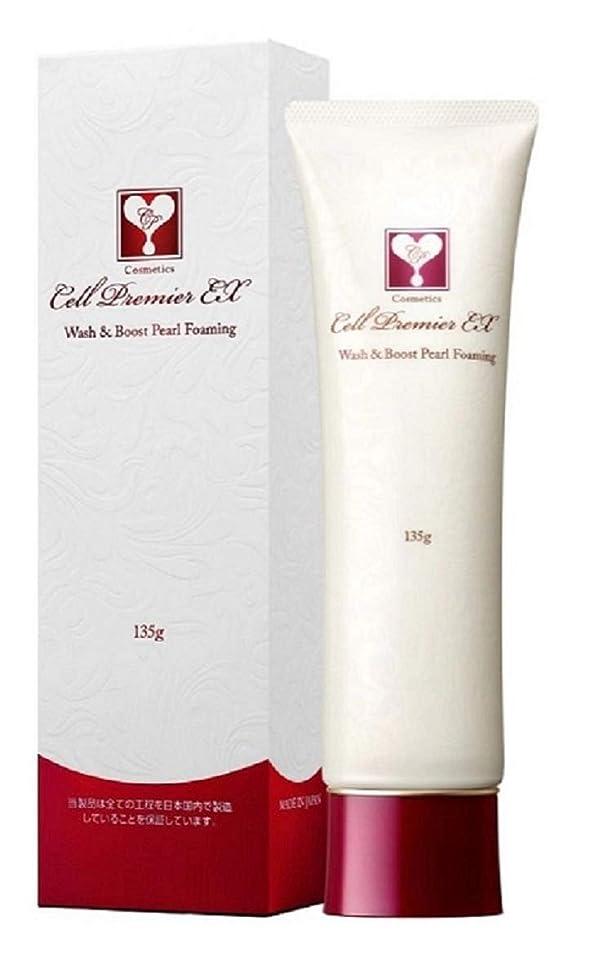中級香ばしいレンチセルプルミエEX 洗顔フォーム