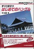 すぐに役立つはじめてのハングル (NHK CDブック)