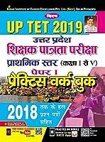 Kiran UP TET 2019 Shikshak Patrata Pariksha Prathmik Level Class 1 to 5 Paper 1 Practice Work Book Hindi (2762)