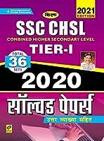 Kiran SSC CHSL Tier I 2020 Solved Papers Total 36 Sets (Hindi Medium)(3254)