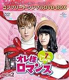 オレ様ロマンス~The 7th Love~ BOX2<コンプリート・シンプルDVD-...[DVD]