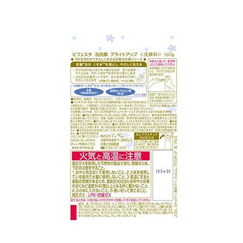 ビフェスタ泡洗顔ブライトアップ180g