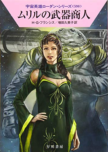 ムリルの武器商人 (宇宙英雄ローダン・シリーズ598)